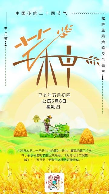 卡通手绘风传统二十四节气之芒种节气普及日签宣传海报