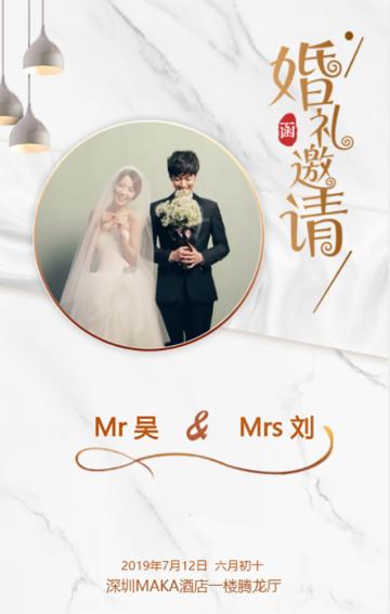 大理石简约白色唯美婚礼邀请函请柬H5