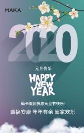 小清新风格2020鼠年元旦祝福贺卡企业宣传H5