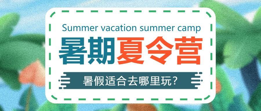 手绘风暑期夏令营公众号首图