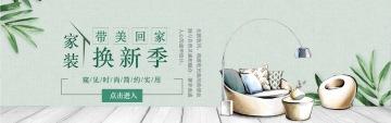 家装节清新风格家居电商banner