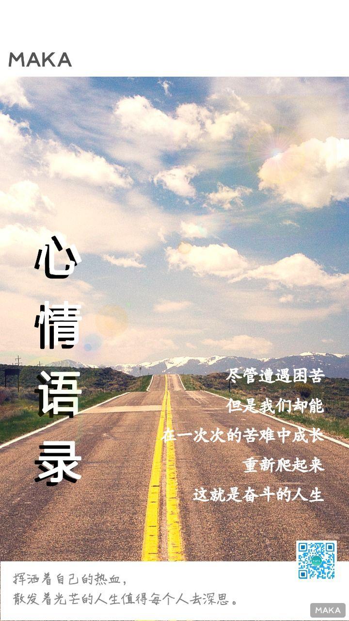 心情语录杂志封面