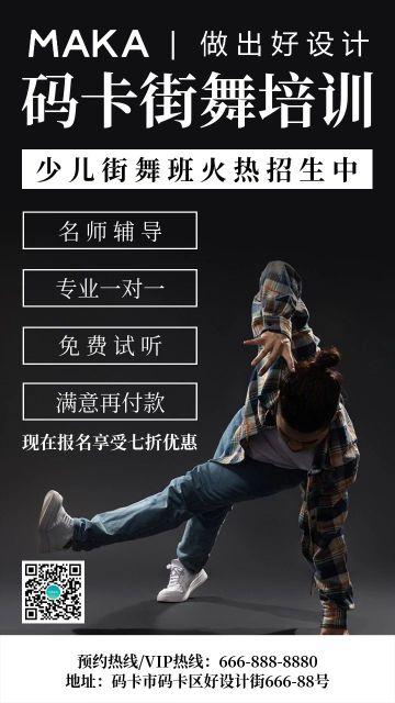 黑色简约风少儿街舞培训招生宣传海报