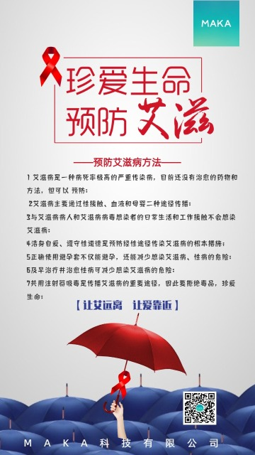 灰色简约预防艾滋病科普知识宣传手机海报模板