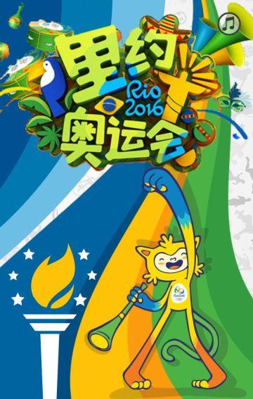 2016里约奥运会赛程一览——品牌推广模板