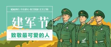 手绘风建军节公众号首图