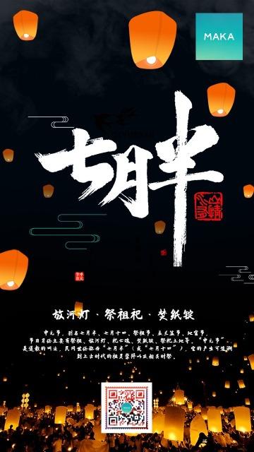 黑色中国风中元节念先祖显孝道护平安祭祖海报