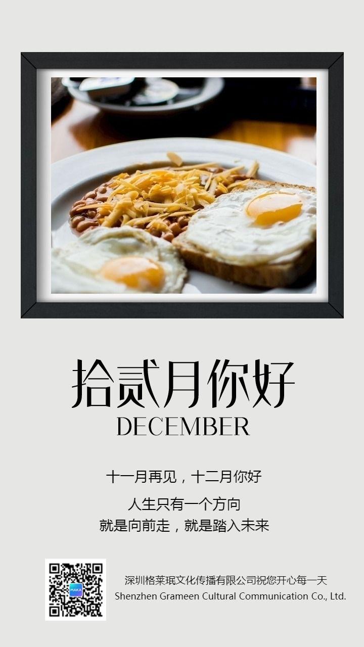 简约文艺早安日签问候祝福系列海报