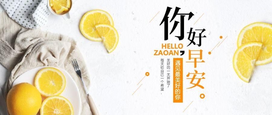 简约创意橙子柠檬小清新90后早安励志日签早安心情寄语微信公众封面大图