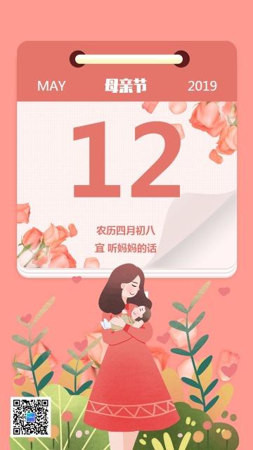 小清新母亲节节日手机版通用贺卡母亲节祝福海报