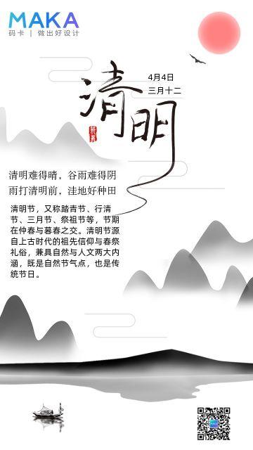 白色简约清明节节气日签手机海报