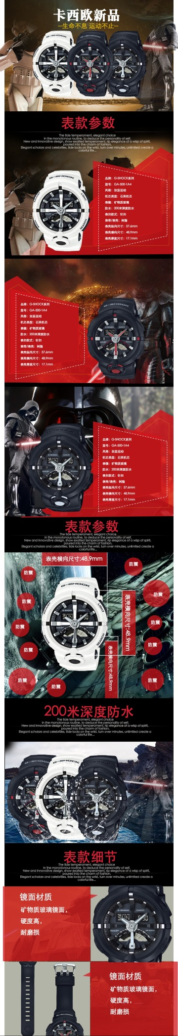 黑色时尚炫酷电商手表宣传营销宝贝详情