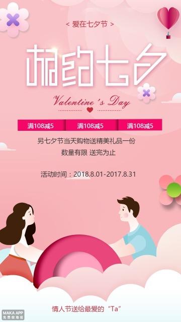 七夕情人节七夕七夕粉色浪漫优惠促销海报
