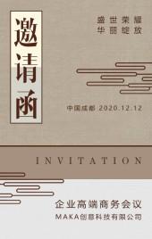 传统中国风活动展会酒会晚会宴会开业发布会邀请函H5模板