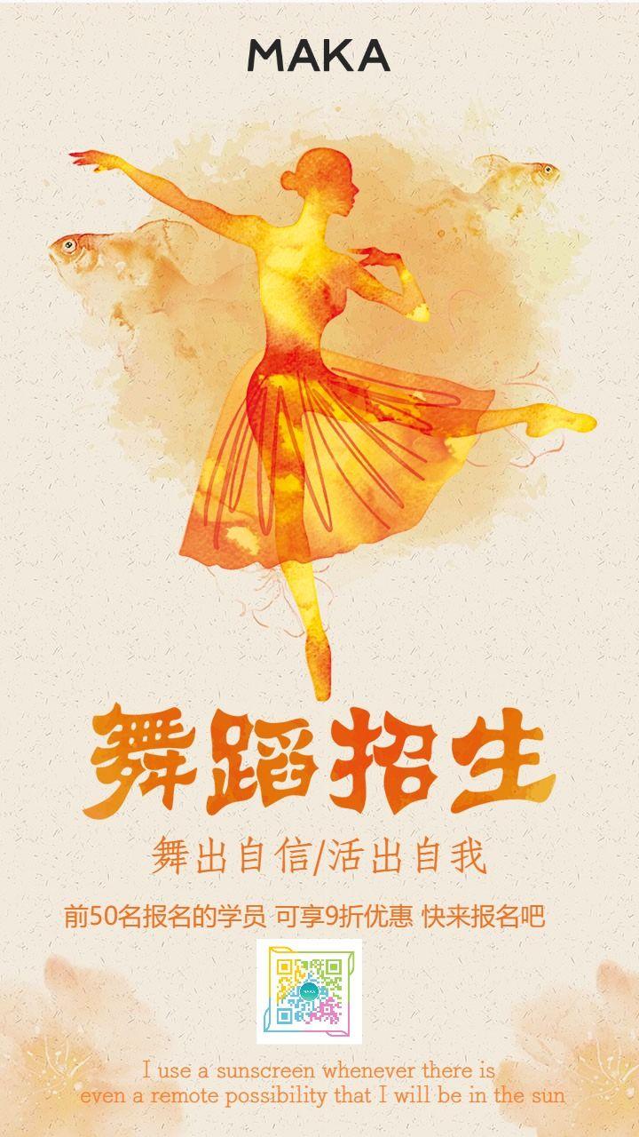 舞蹈培训招生宣传海报