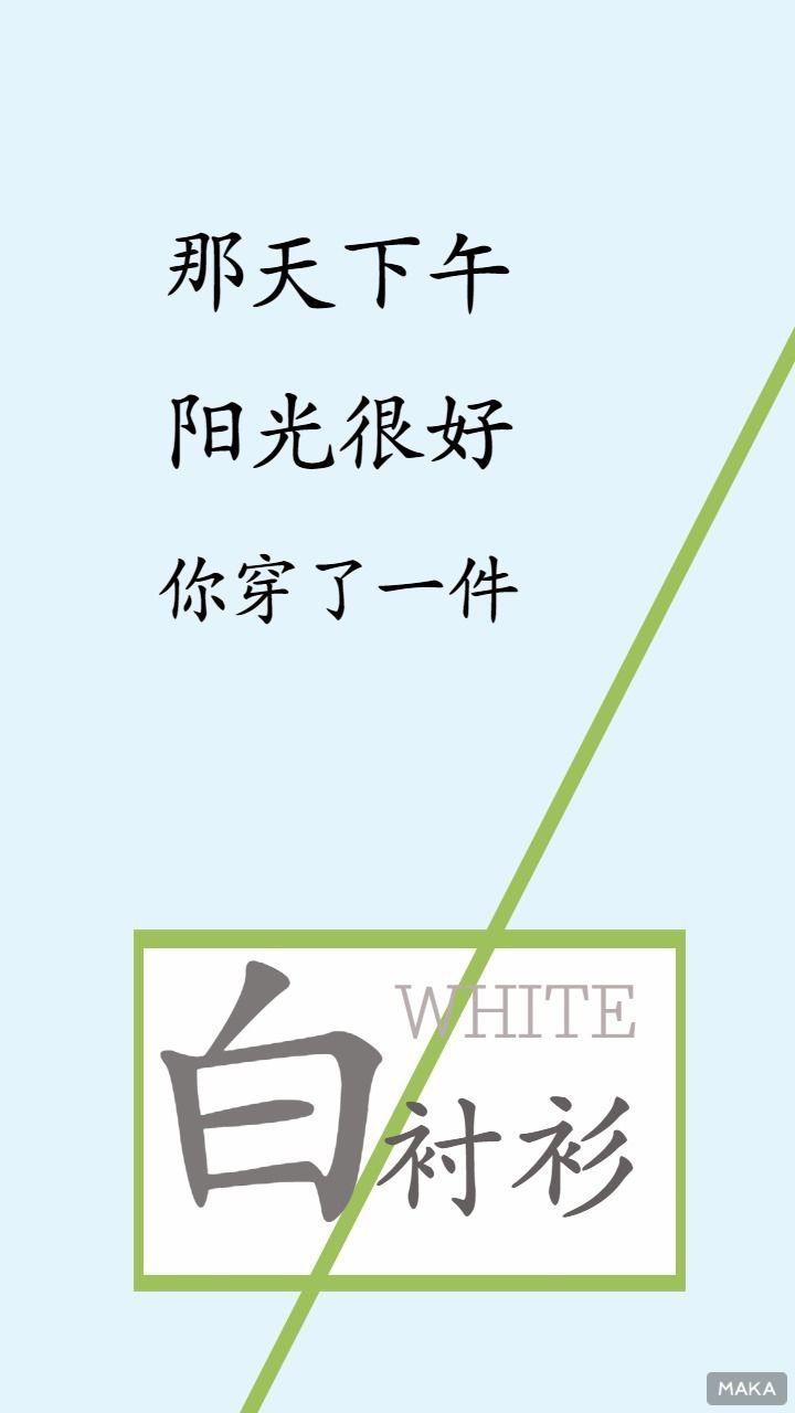 白衬衫海报