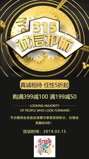 时尚酷炫315诚信活动手机海报