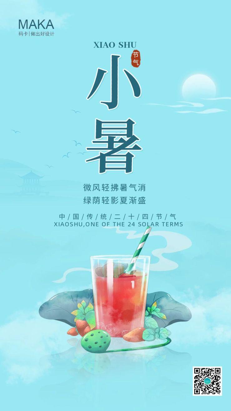 简约中国传统二十四节气之小暑日签手机海报