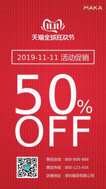 简约红色双十一购物狂欢节双11电商微商活动促销海报