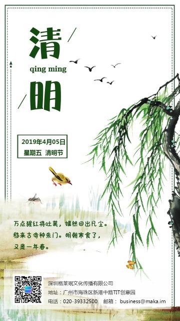 传统节气清明节通用日签简约文艺问候手机版祝福海报
