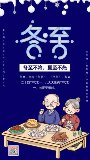 蓝色清新文艺中国传统二十四节气之冬至知识普及宣传海报