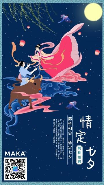 简约创意卡通手绘七夕佳节祝福活动宣传海报