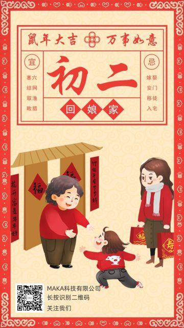春节正月大年初二回娘家日签海报中国新年年俗简约节日祝福宣传海报