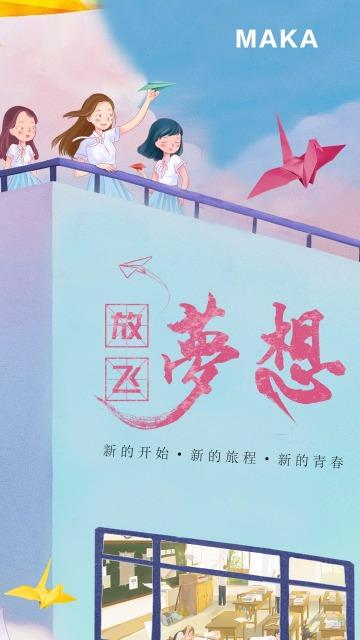 开学招生社团纳新招人迎新活动校园文化宣传青春卡通唯美小清新日系