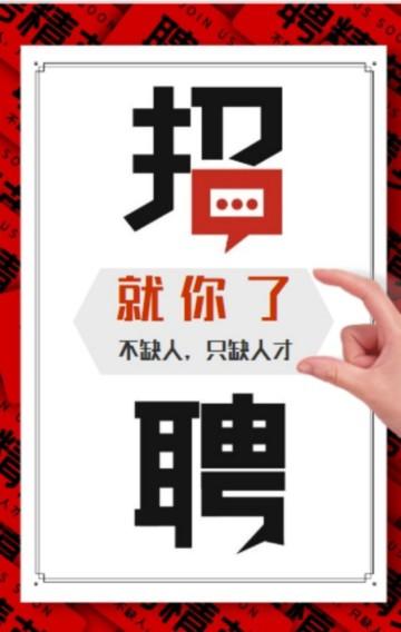 红色大气简洁地产通用企业招聘宣传H5