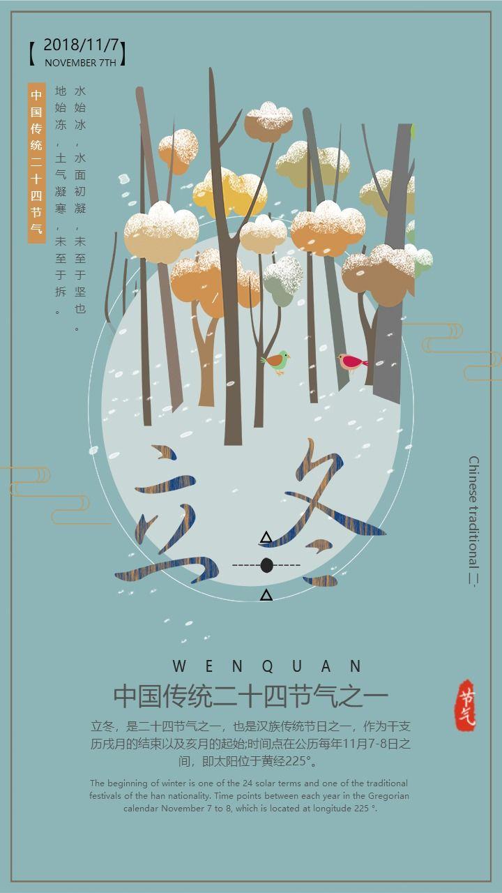 清新文艺中国传统二十四节气之立冬 知识普及