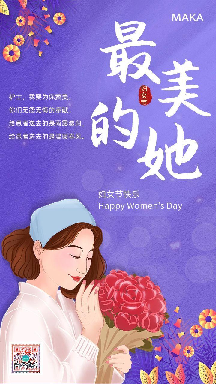 妇女节疫情防控手绘致敬女性海报
