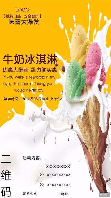给力大实惠冰淇淋促销海报