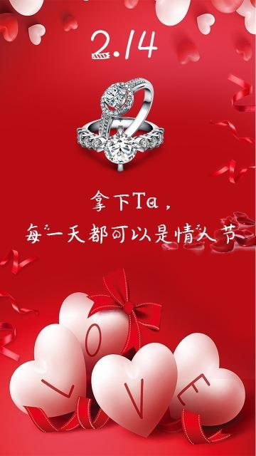 2019情人节珠宝宣传创意海报