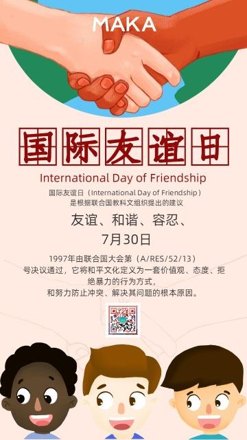 橙色卡通国际友谊日节日宣传手机海报