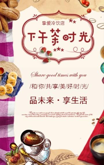 棕色文艺咖啡茶饮促销宣传翻页H5