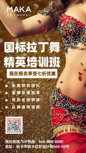 红色简约国标拉丁舞精英培训班招生宣传手机海报