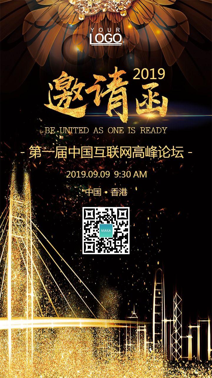 黑金高端大气会议邀请函峰会邀请手机海报