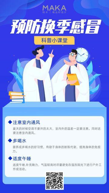 插画风感冒预防宣传海报