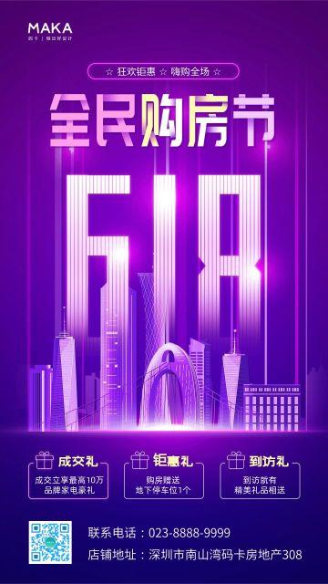 紫色渐变风格618房地产促销活动海报