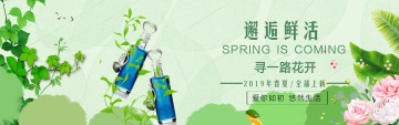 绿色简洁百货零售日化电商banner
