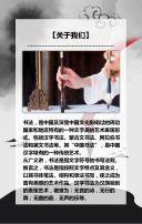 传统简约教育培训书法招生H5