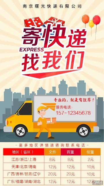 快递物流行业托运货运运输手机推广公司宣传优惠活动