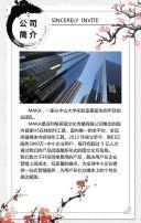 中国风企业峰会招商发布会邀请函企业宣传H5