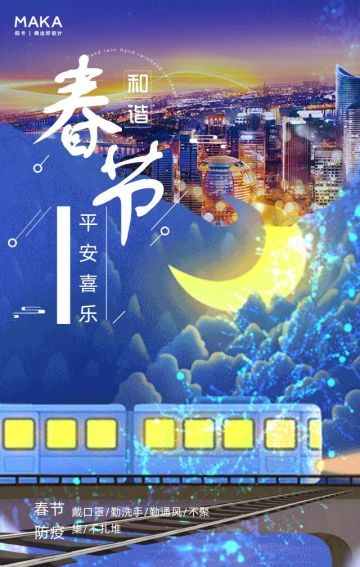 蓝色清新春节防疫公益科普宣传翻页H5