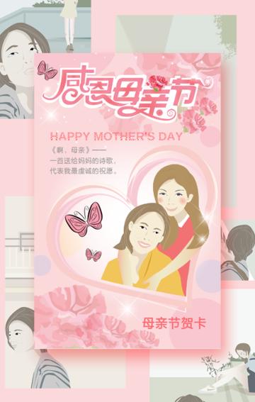 母亲节贺卡(故事型)通用模板
