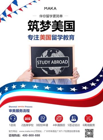 扁平简约培训教育行业美国留学活动宣传单