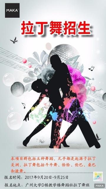 学校社团舞蹈社拉丁舞招生