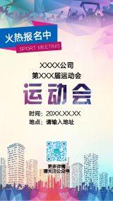 时尚大气运动会/团建/比赛通用/活动报名宣传海报