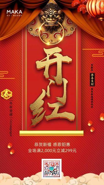 红色大气企业开门红公司促销宣传手机海报