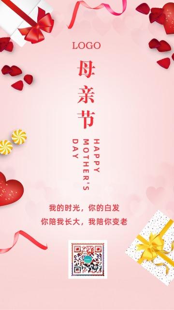 粉色简约母亲节促销海报